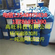 广安生物油添加剂液体状热值高、环保油火力猛无异味