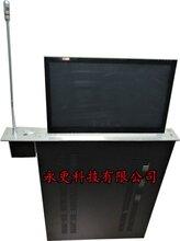 北京永更科技无纸化会议软件超薄液晶升降一体机厂家直销图片