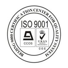 东莞ISO体系认证售后,ISO9001图片