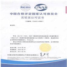 深圳計量校準認證費用圖片