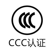 深圳3C认证费用图片