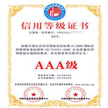 汇丰品牌认证,东莞从事3A服务认证图片
