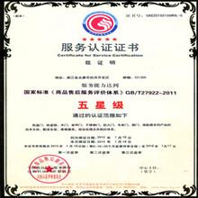 汇丰品牌认证,深圳提供物业服务认证项目图片