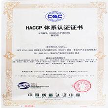 东莞HACCP认证图片