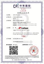 深圳供应链管理体系认证费用,ISO9001图片