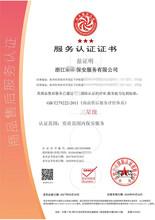 惠州提供3A服务认证价格实惠图片