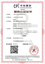 深圳提供企业服务认证流程,AAA信用认证图片