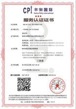惠州ISO27001信息安全体系认证单位图片