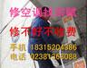 渝北鲁能星城空调维修加氟,龙头寺专业格力空调维修清洗保养电话