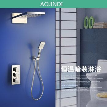 德國AOJINDI浴室全銅恒溫淋浴花灑套裝入墻式暗裝恒溫花灑