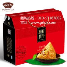 北京稻香村粽子总代理/粽子礼盒/团购优惠送礼发福利