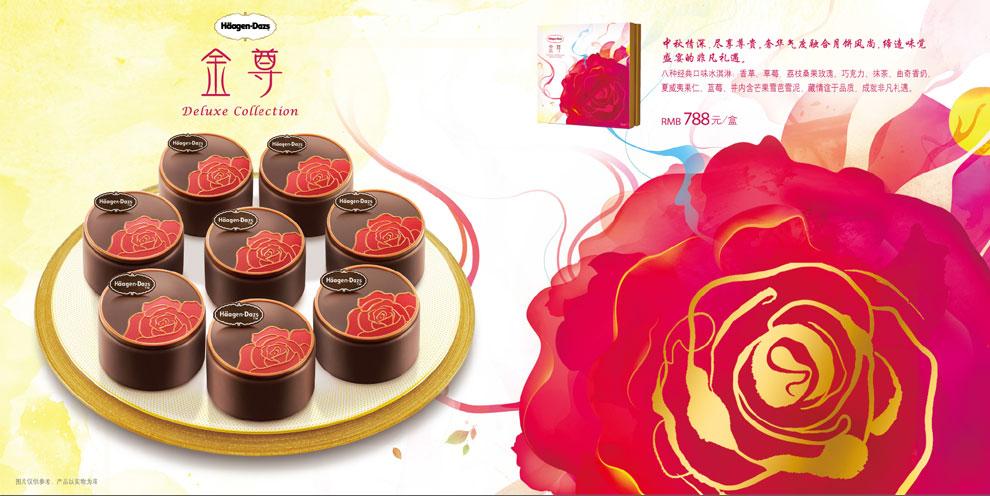 中秋节哈根达斯冰淇淋月饼礼品券/哈根达斯月饼礼盒图片