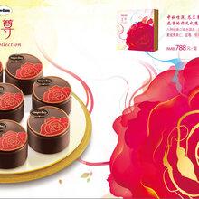 中秋节哈根达斯冰淇淋月饼礼品券/哈根达斯月饼礼盒