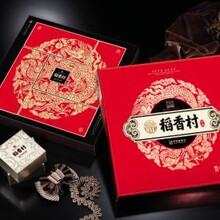 北京中秋稻香村月饼总代理/稻香村月饼礼盒/团购优惠