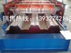 915楼承板设备楼承板机械设备
