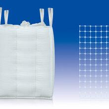 集装袋生产厂家河北邯郸市恒佳编织袋有限公司