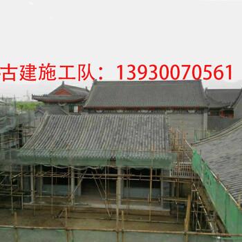 专业古建施工队