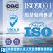 全国三大体系认证办理ISO9001质量管理体系