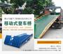 佛山大沥厂家直销移动式登车桥装卸平台机械式货柜车搭板载重10T液压调节板