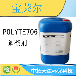 供应:宝莱尔POLYTE706絮凝剂中拓环保科技