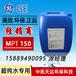 供应;贝迪SoliSepTMMPT150絮凝剂,高分子有机絮凝剂深圳中拓环保