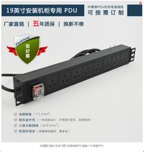 供應云南昆明機柜PDU電源分配器,機房配套防雷PDU排插世紀盾。圖片