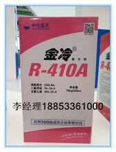 江苏制冷剂R410a,大金氟利昂R410a图片