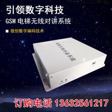 电梯无线对讲电梯无线对讲GSM,电梯无线对讲GSM发射器,电梯GSM对讲