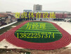 安徽淮南塑胶跑道包工包料价格材料厂家丙烯酸硅PU球场