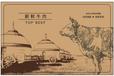 寧夏灘羊禮盒提貨卡羊肉禮包提貨系統,支持微信小程序提貨