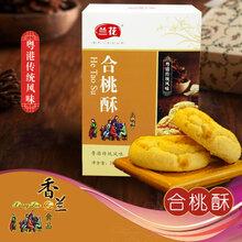 香兰合桃酥食品批发粤港传统风味糕点早餐饼干点心下午茶零食小吃180g