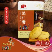 香兰果仁酥食品批发粤港传统风味糕点早餐饼干点心下午茶零食小吃180g