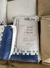 专业进口韩国邦尼PE蜡BN-108润滑分散剂图片
