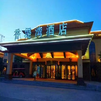 香堤湾温泉酒店