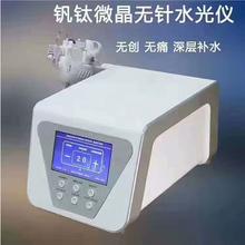 钒肽微晶无针水光仪美白补水美容院专用