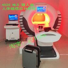 4025猎人版9dnls检测仪亚健康检测仪全身细胞分析仪
