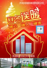 电热幕、电热炕板、远红外高温电热幕、厂家、鲁臻图片