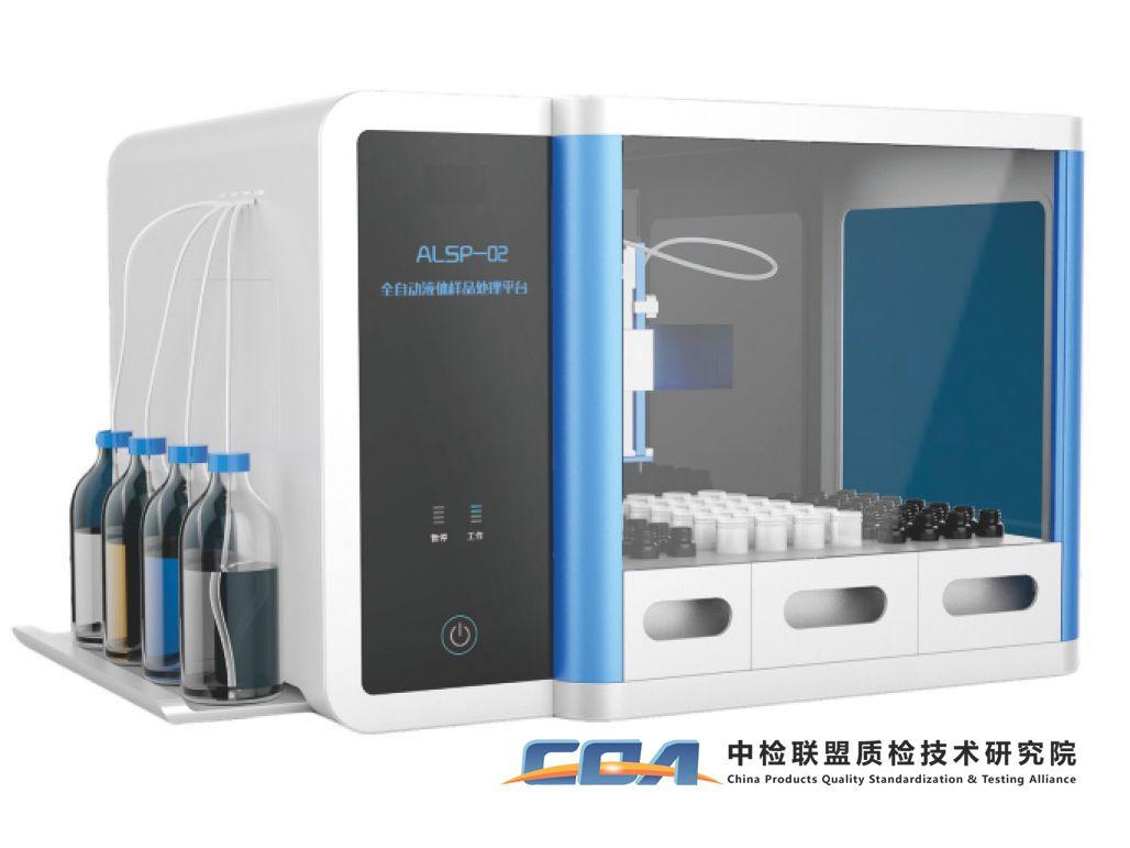 自动移液装置ALSP-02A
