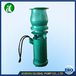 供应QSH大流量潜水泵排水神器400QSZ-4-30排涝泵