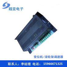 供应变位机直流调速器滚轮架控制器电机调速电源板SK-600B图片
