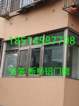 北京房山区良乡附件安装小区防护栏不锈钢窗户防盗窗安装断桥铝窗户