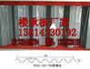 楼承板厂家YX24-210-840彩钢板彩钢瓦厂家