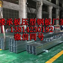 东营楼承板规格钢楼承板价格厂家图片