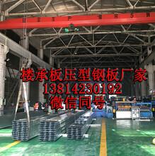 德州楼层板楼承板生产厂家图片