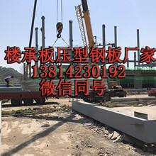 临沂楼层板压型钢板规格型号图片