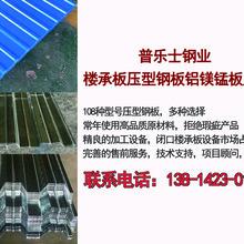 台州0.9mmYX65-430楼承板压型钢板铝镁锰板厂家图片