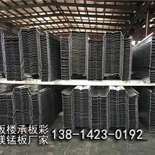 莆田YX70-200-600鋼承板樓層板價格圖片