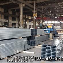 十堰YX130-300-600彩鋼板樓承板價格圖片