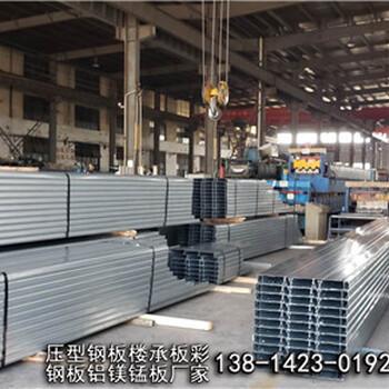 齐齐哈尔组合楼板压型钢板厂家