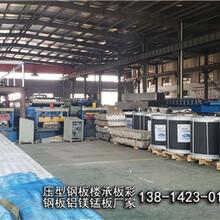 河池YX35-125-750樓承板壓型鋼板規格型號圖片